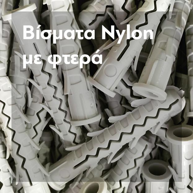 βισματα nylon με φτερα